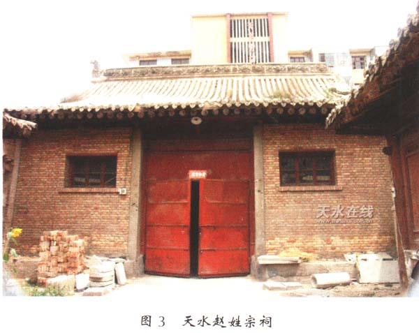赵氏宗祠坐落在天水市秦州区西关三星巷口以西,原祠宇规模宏大,坐