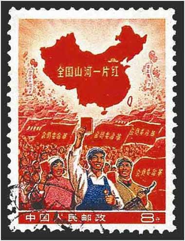 传奇邮票 全国山河一片红 再现拍卖会 估价18万图片