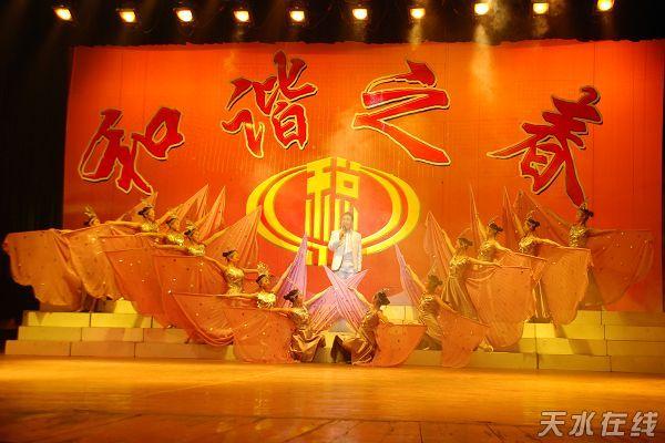 天水市歌舞团表演的歌伴舞《中华我的家》-天水市国税系统第七届职
