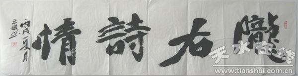 中国当代著名书法家:王斌书法艺术简介; 中国当代著名书法家:王斌书法
