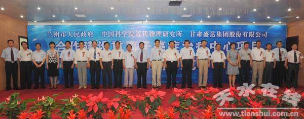 兰州市人民政府,中国科学院近代物理研究所,甘肃盛达集团股份有限公司