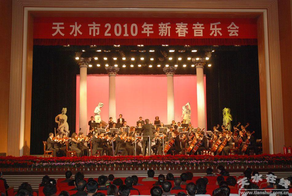 天水市文化文物出版局主办,天水市歌舞团承办的天水市2010年新春