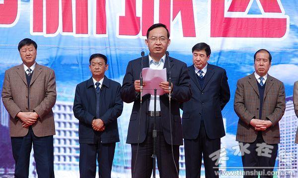 清水县召开东部新城区建设动员大会