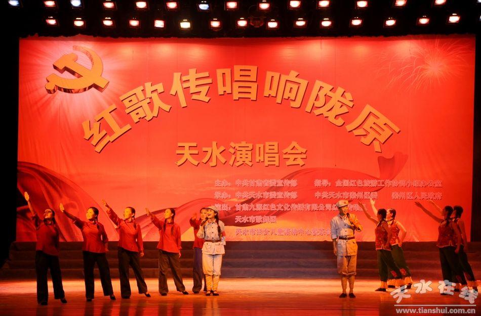 歌伴舞《山丹丹开花红艳艳》-红歌传唱响陇原 天水演唱会隆重上演