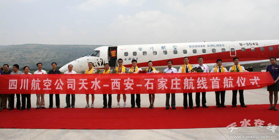 天水机场将恢复天天有航班(图)