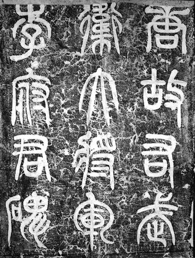 唐故右武卫大将军李府君碑︵唐代著名书法家李邕为李思训书写的碑文碑头︶