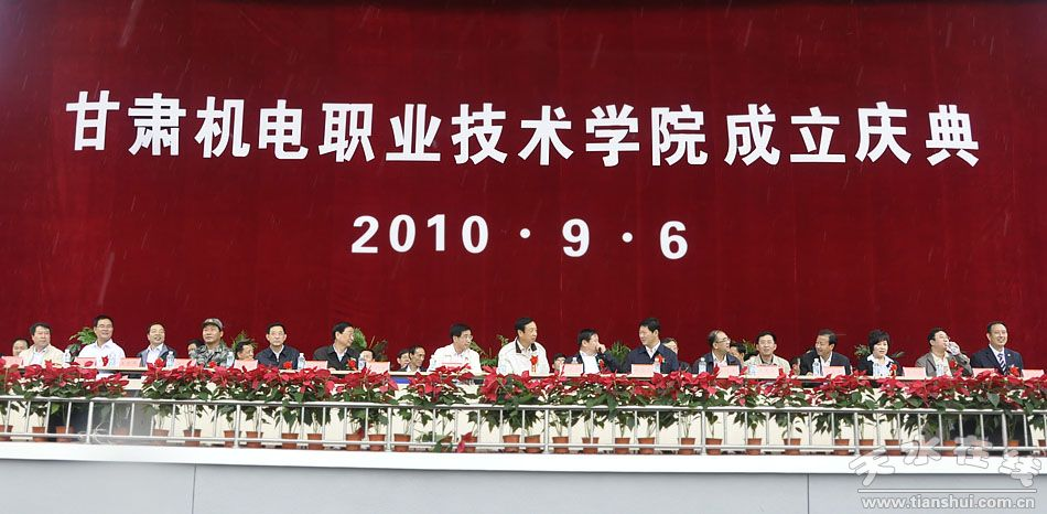 甘肃省省长_甘肃机电职业技术学院成立庆典隆重举行(组图)--天水在线