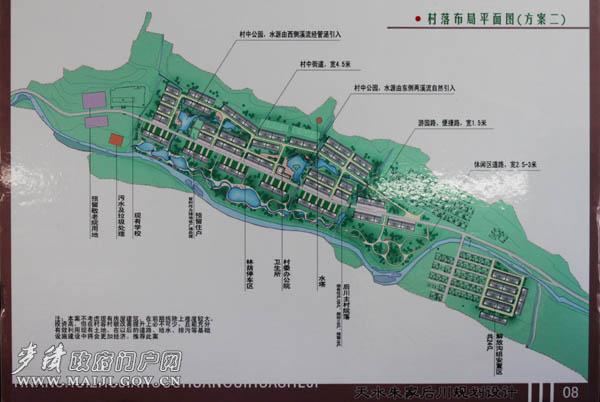 蒲军赴麦积镇督查指导 农家乐 规划设计 工作 高清图片