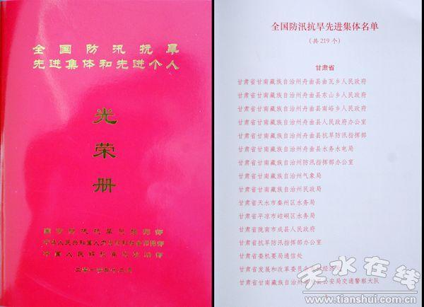 """秦州区水务局被授予""""全国防汛抗旱先进集体""""(图)"""