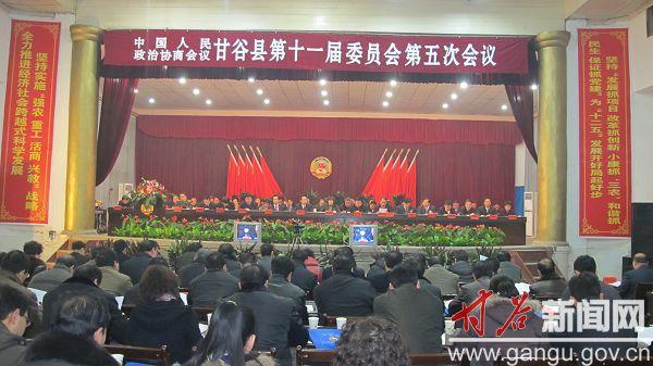 政协甘谷县第十一届委员会第五次会议隆重开幕(图)