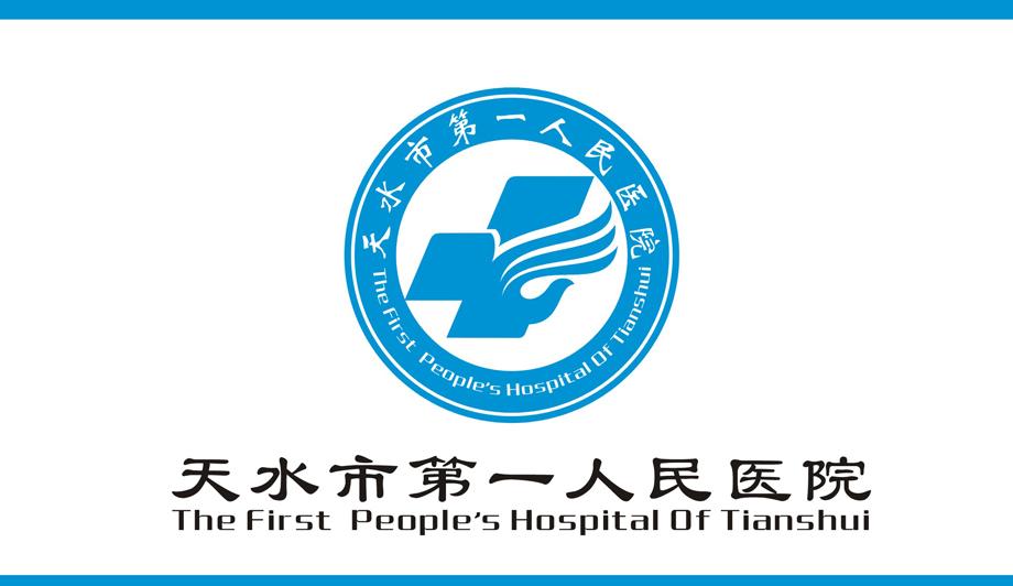 天水市第一人民医院关于院徽评选结果的公示(组图)