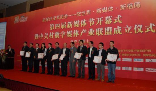 2011中国新媒体领军榜发布
