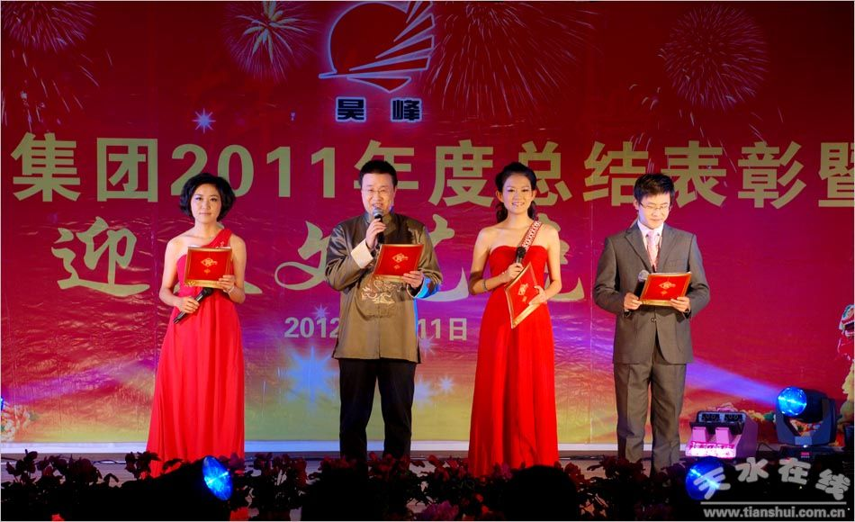 昊峰集团2011年度总结表彰暨迎春晚会在清水举行(图)