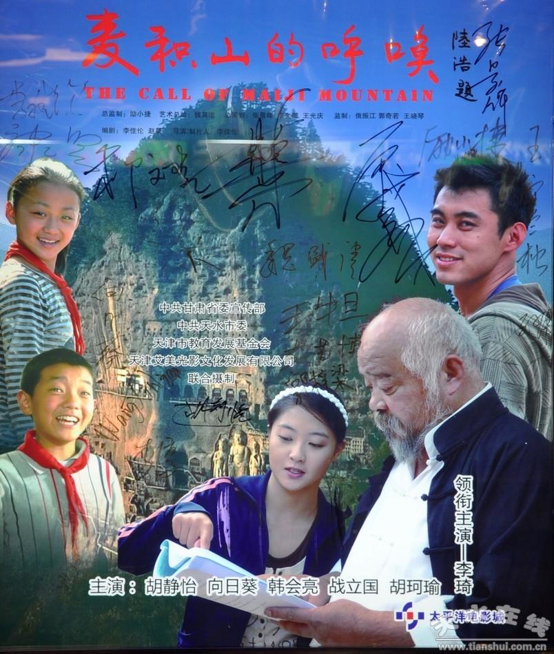 《麦积山的呼唤》获国际儿童电影节