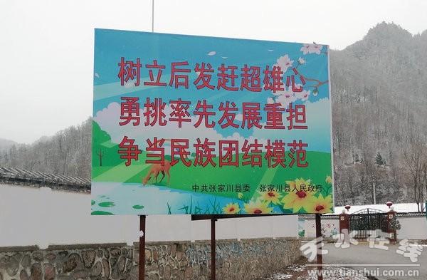 编者按:   党的十一届三中全会开启了我国改革开放的历史新时期,同时吹响了民族工作阔步迈进的时代新号角。改革开放的30年,是少数民族和民族地区快速发展、经济社会面貌发生翻天覆地变化的30年,是社会主义民族关系更加巩固、民族团结进步事业取得累累硕果的30年,是中华民族凝聚力空前增强、巍然屹立于世界民族之林的30年。这是中国特色社会主义的伟大胜利,是党的民族政策的巨大成功,是各民族共同团结奋斗、共同繁荣发展的生动写照。   自开展全省各民族共同团结奋斗、共同繁荣发展示范县建设工作以来,张家川县委、县政府按照