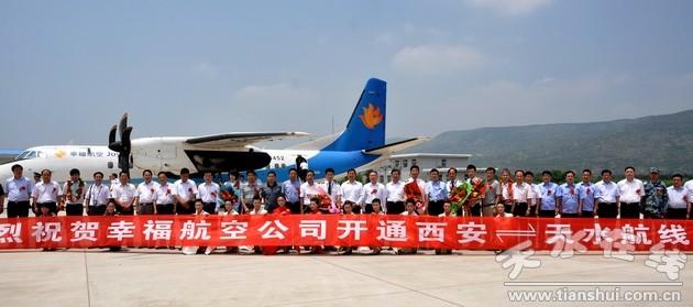 幸福航空公司正式开通西安至天水往返航班(组图)