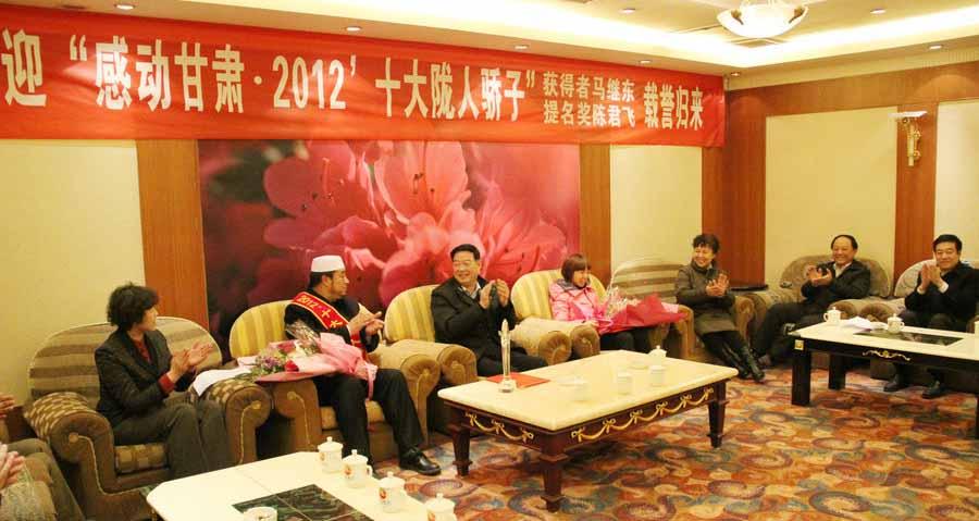颁奖晚会在省城兰州举行,天水市张家川回族自治县木河乡庄河村党