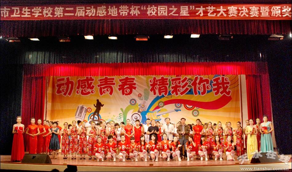 天水市卫生学校举办第二届校园之星才艺大赛(