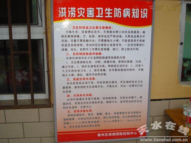 及知识宣传展板等,并抽调人员入驻安置点开展全天候的卫生防疫工作.