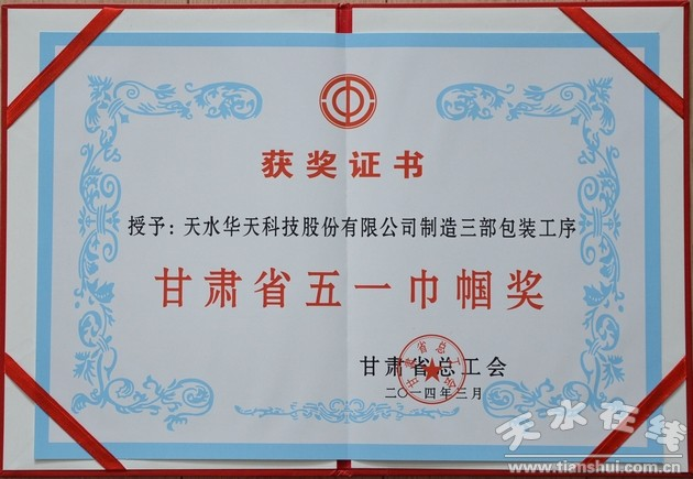 华天科技股份公司制造三部包装工序获甘肃省五一巾帼奖