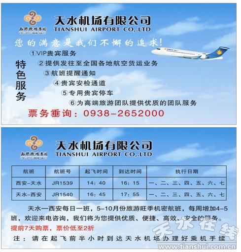 天水机场最新航班时刻表