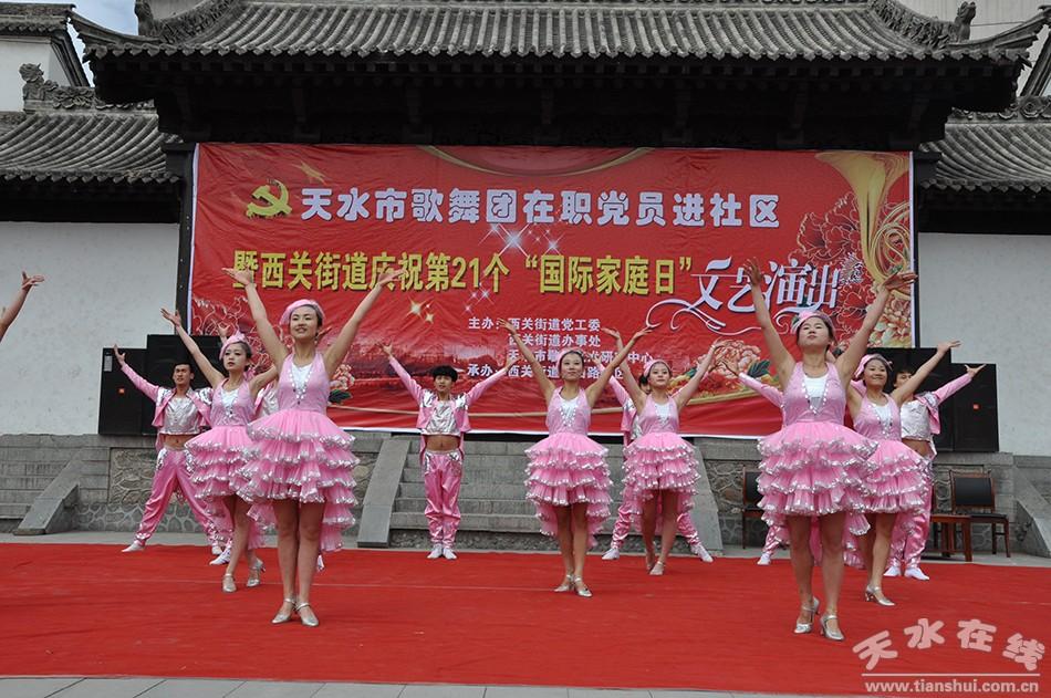 天水市歌舞团在职党员走进秦州区西关街道演出