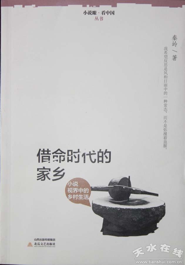 天水籍作家秦岭新著《借命时代的家乡》出版(图)