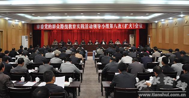 善始善终 善成_天水市委教育实践活动领导小组召开第八次扩大会议--天水在线