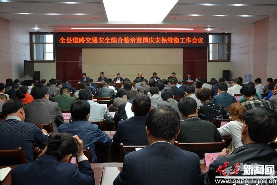 甘谷县召开道路交通安全综合整治工作会议(图)