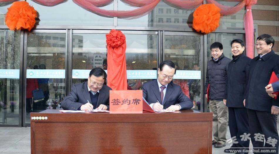 中国武警脑科医院 天水一院举行协作签约揭牌仪式