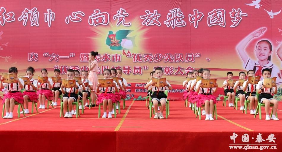 全市优秀少先队员和优秀辅导员颁奖典礼在秦安举行