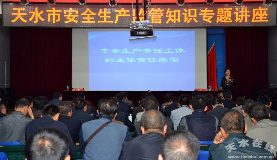 讲座特邀四川省安科院高级工程师、四川省安全专家、国家注册安全