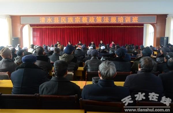 清水县民族宗教政策法规培训班开班