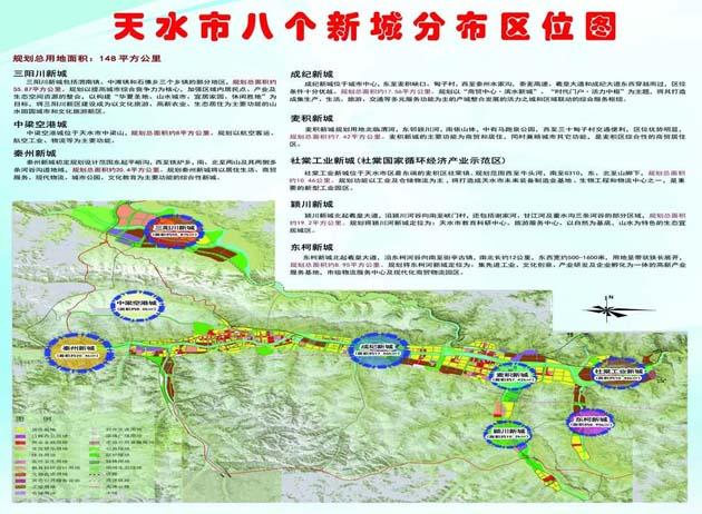 """天水:重大城市基础设施建设项目助推""""三城联创""""(图)"""