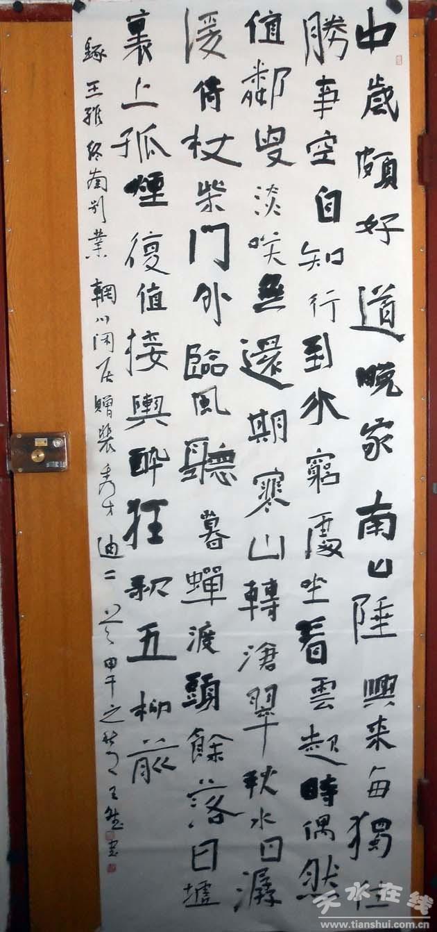 天水市书法家协会副主席王斌简历及作品(组图)