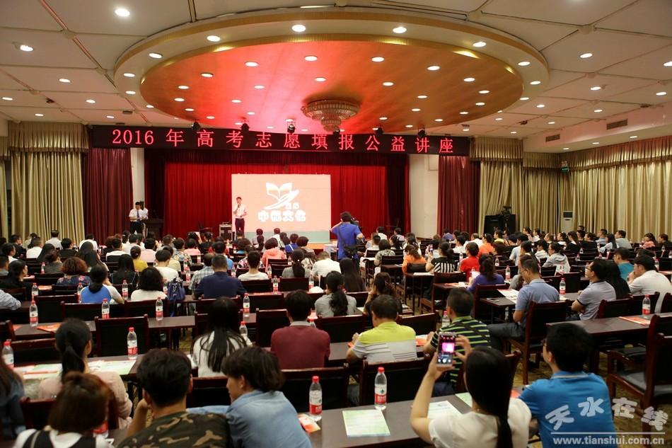 中视文化举办2016高考志愿填报公益讲座(图)
