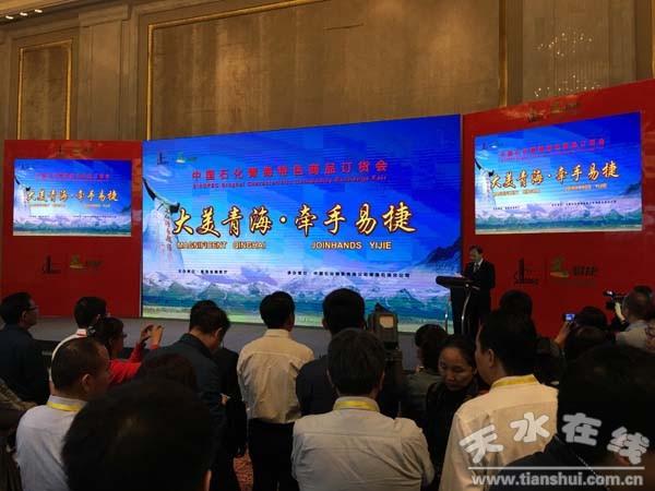 长城电工果汁集团参加中石化青海特色商品订货