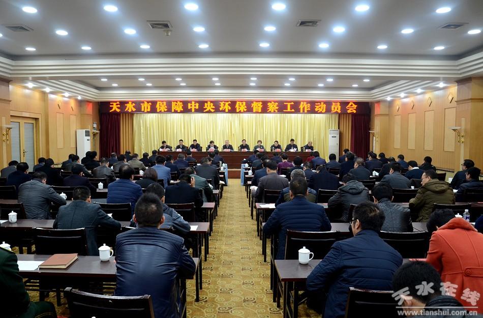 天水市召开全市保障中央环保督察工作动员会议(图)