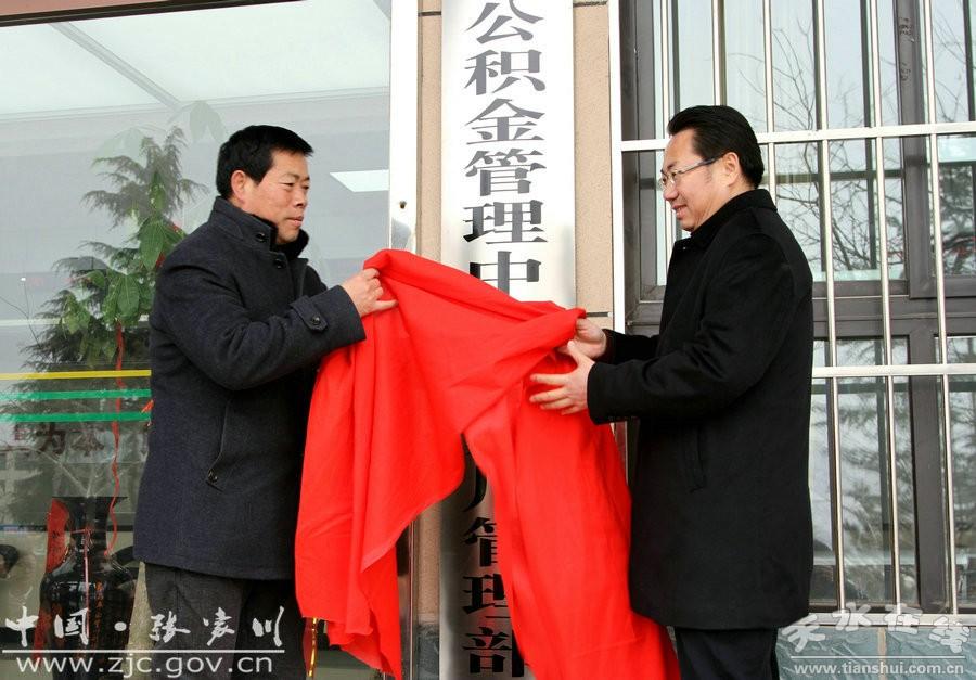 市政府副市长何东,县委副书记夏草为张家川管理部