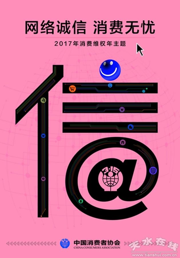 中国消费者协会1月12日,在北京召开新闻会发布,会上公布了中消协2017年年主题:网络诚信消费无忧。这个年主题具有以下三个方面的涵义:一是倡导网络经济下诚信经营,强化网络经营者责任意识,切实落实法定义务,自觉保护网络消费者合法权益;二是建立完善网络消费者知情权、求偿权、交易权以及安全权等方面的消费者权益保护制度,发挥互联网+给消费生活和经济发展带来的新动力;三是发挥消协组织社会监督和桥梁纽带作用,搭建网络消费者保护社会共治平台,构建紧密相连的网络命运共同体,建设消费无忧的网络消费环境。   近