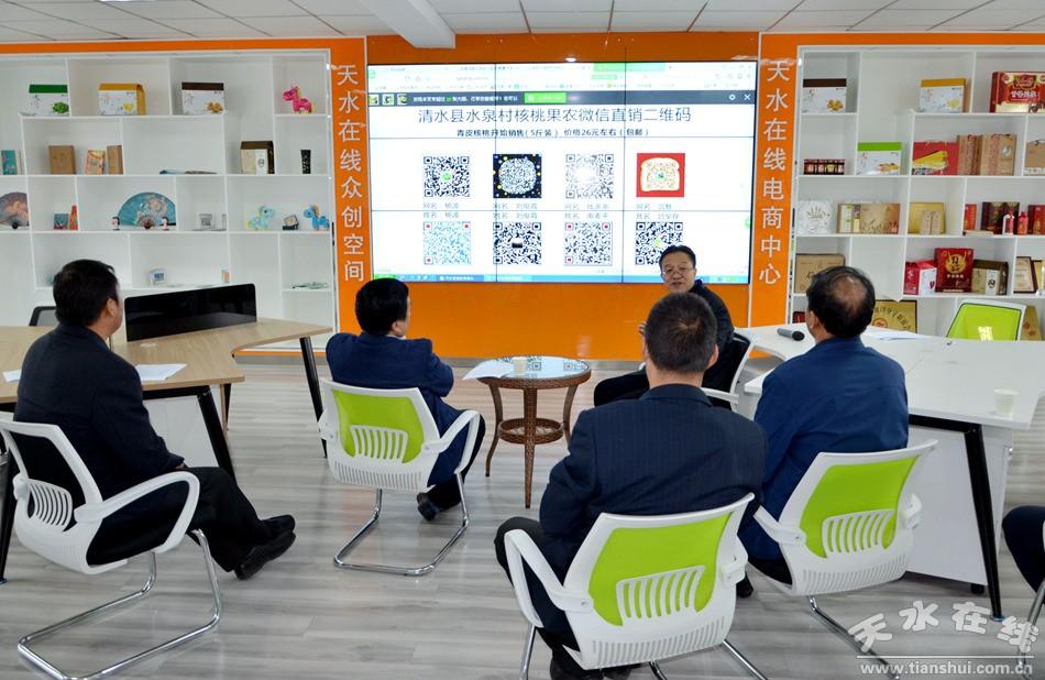 张掖市副市长王海峰莅临天水在线电商中心考察
