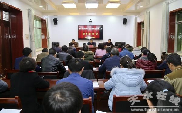 清水县召开2017年综治维稳反邪教工作业务培训会