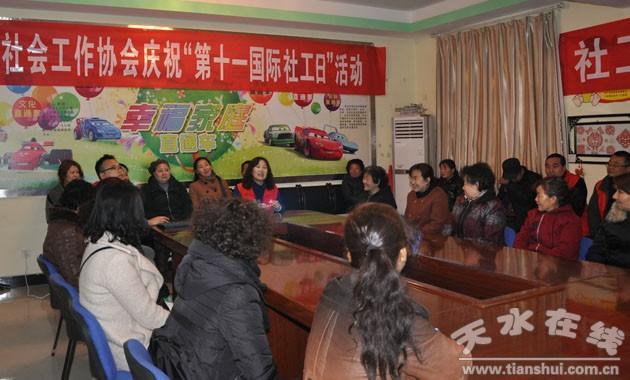 """天水市社会工作协会庆祝第十一个""""国际社工日""""(图)"""