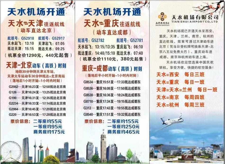 """天水-天津-大连航线的""""航空+动车""""模式为我们提供了"""