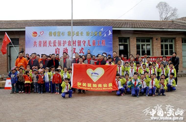 共青团关爱保护农村留守儿童工程在武山启动(图)