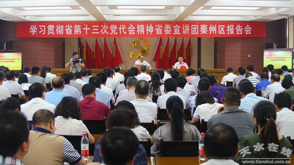 省科技厅厅长李文卿在秦州区宣讲省第十三次党代会精神(图)