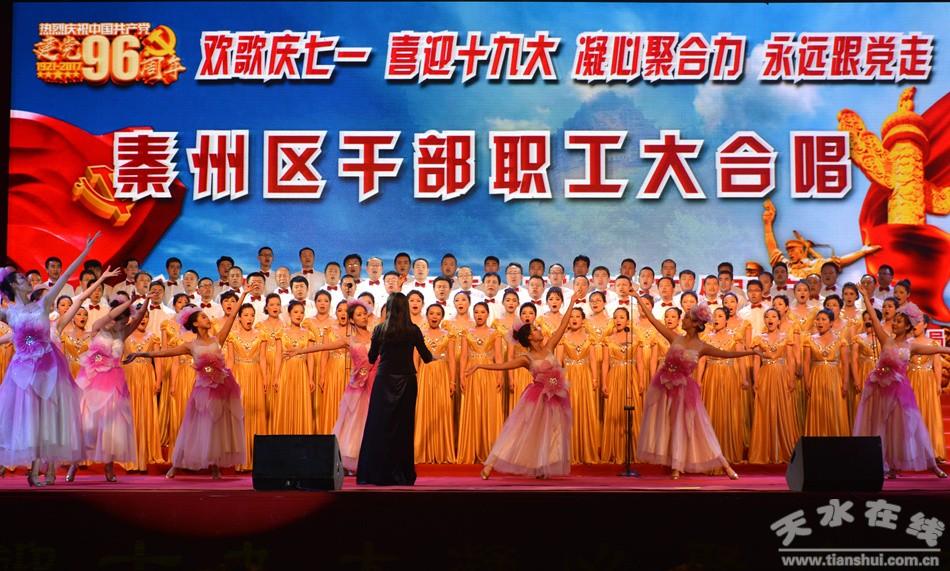 (《阳光路上》 合唱:区国投公司代表队)-秦州区举行纪念建党96周