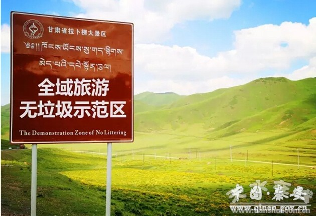 秦安县组团考察甘南州全域无垃圾示范区创建(图)