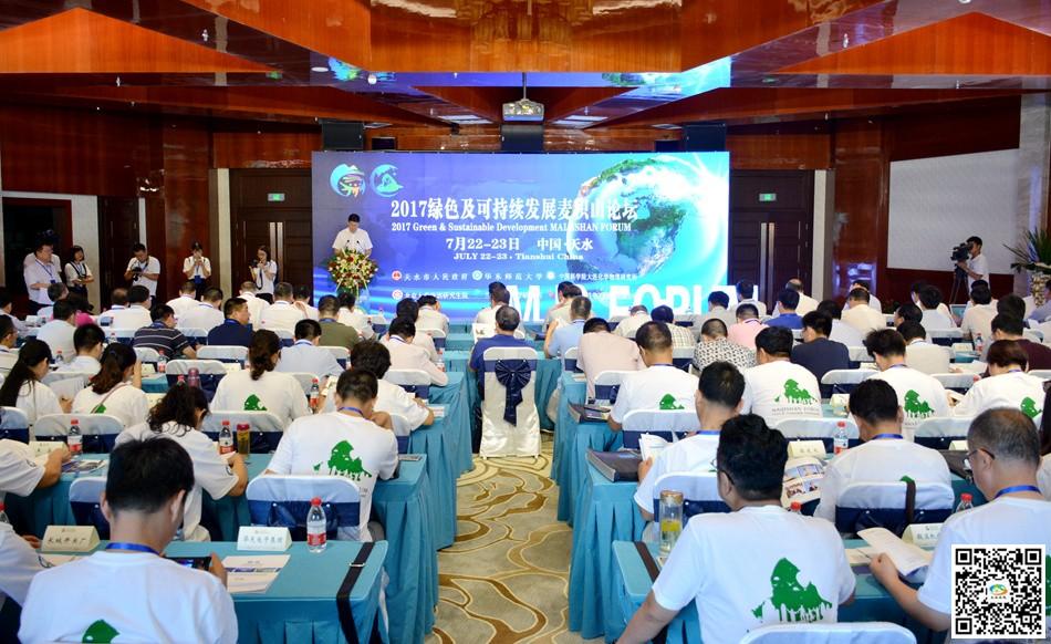 2017绿色及可持续发展麦积山论坛在天水开幕