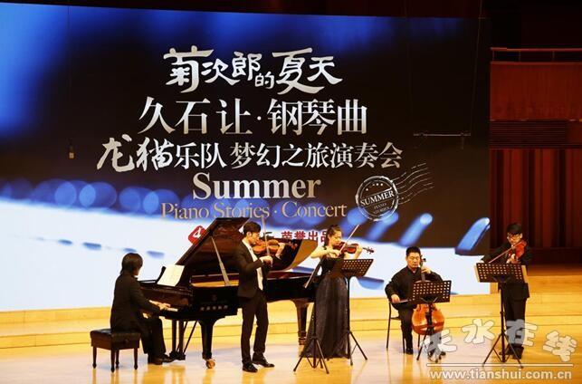 久石让钢琴曲龙猫乐队梦幻之旅演奏会将于8月27日在天水上演
